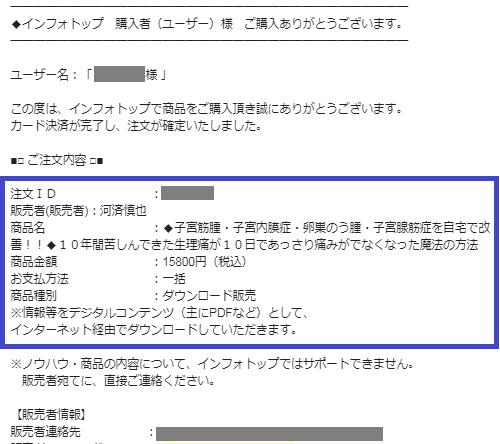 管理人の長谷川まりこさんの教材 注文確認メール画面/キャプチャ画像