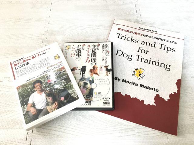 森田誠さんの犬しつけDVD 商品画像