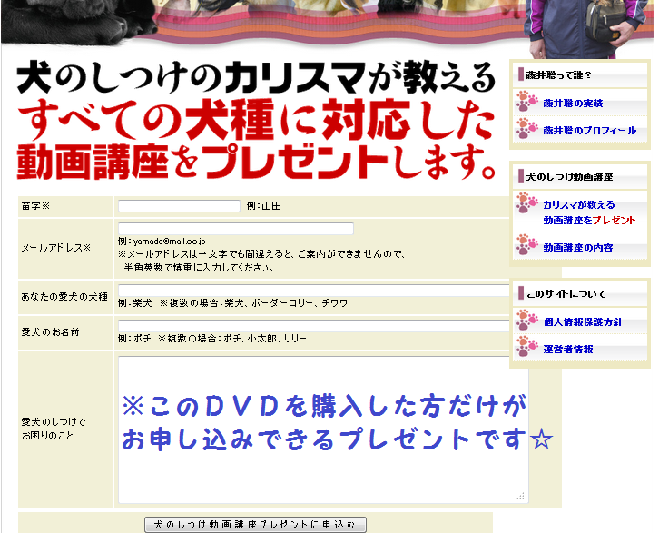 藤井聡さんの犬のしつけDVD 動画講座プレゼント画像