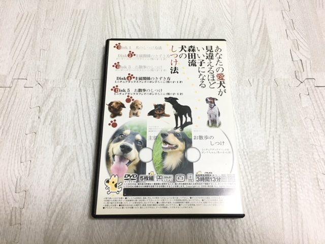 森田誠さんの犬しつけDVD 主従関係のきずき方/お散歩のしつけ 裏表紙