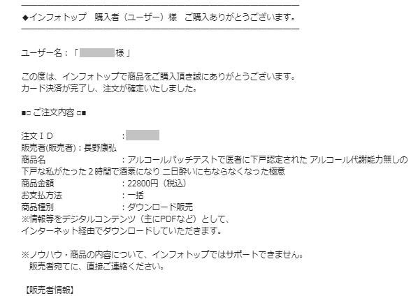 坂上太一さんのたった2時間で酒豪になる方法 注文メール画像