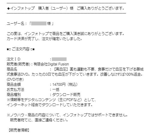藤城博さんの高血圧改善食事法 注文メール画像