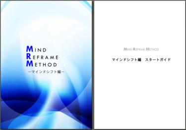中村しょうさんの【M.R.M】吃音(どもり)・改善プログラム 商品画像