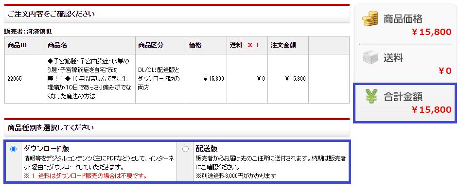 長谷川まりこさんの教材 注文画面