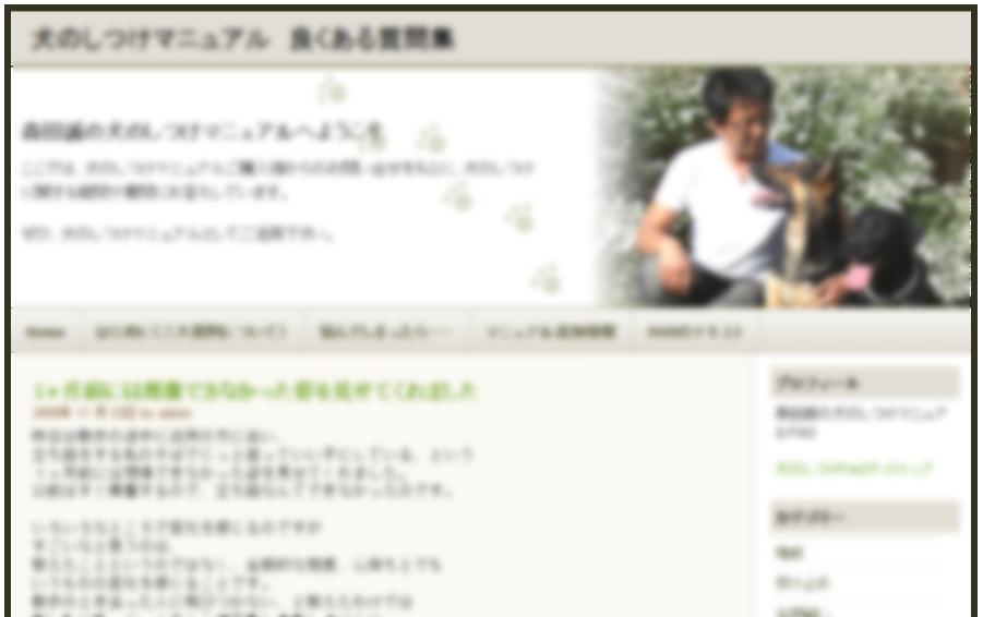 森田誠さんの犬しつけDVD 購入者専用Q&Aサイト①