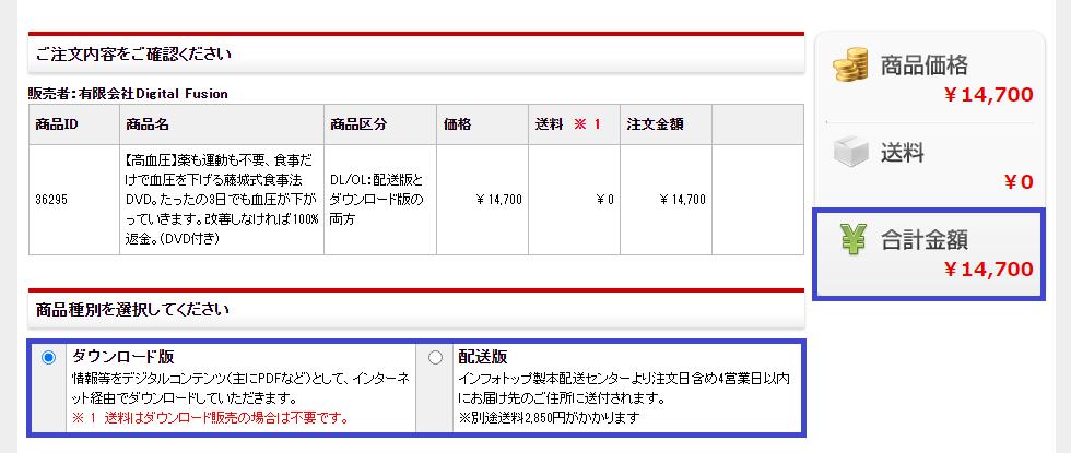 藤城博さんの高血圧改善食事法 注文確認画面
