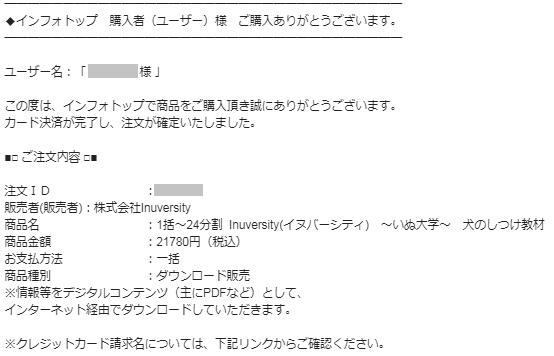 飯嶋志帆さん(しほ先生)のイヌバーシティ Gmail受信メール画面