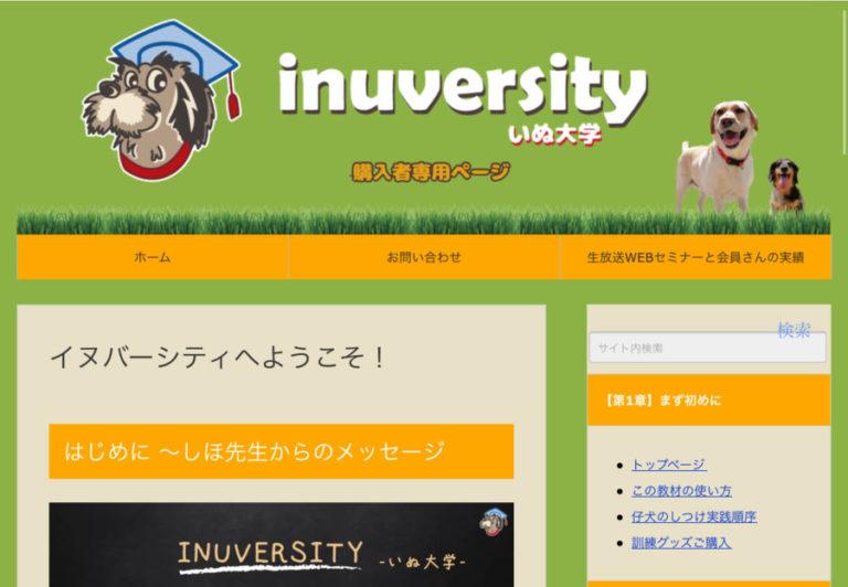 飯嶋志帆さん(しほ先生)のイヌバーシティ 購入者限定サイト画面