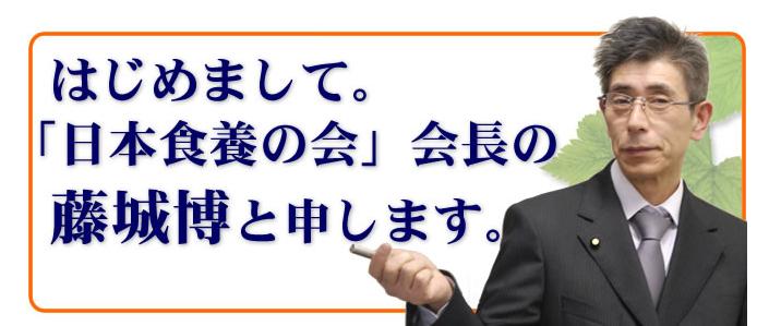 藤城博さんの高血圧改善食事法 著者画像