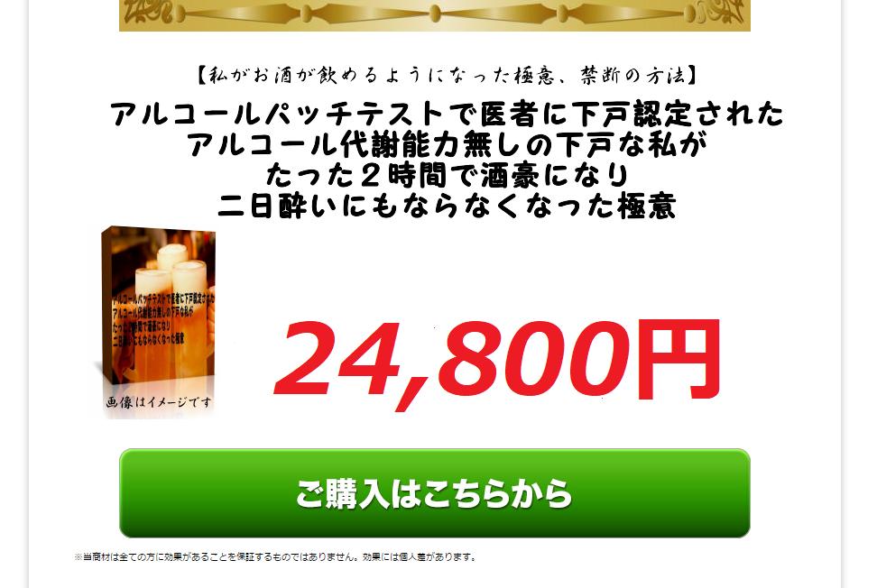 坂上太一さんのたった2時間で酒豪になる方法 販売価格画像