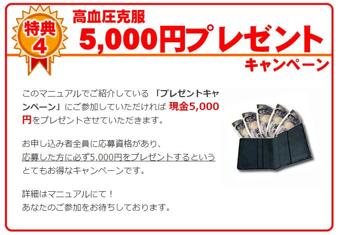 藤城博さんの高血圧改善食事法 特典④キャンペーン画像