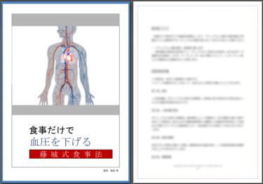 【藤城式】高血圧改善食事法 購入レビュー・ネタバレ・内容・口コミ 全まとめ