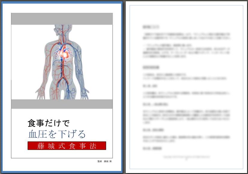 藤城博さんの高血圧改善食事法 教材画像