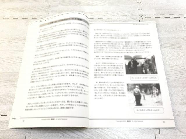 森田誠さんの犬しつけDVD マニュアル本 中身
