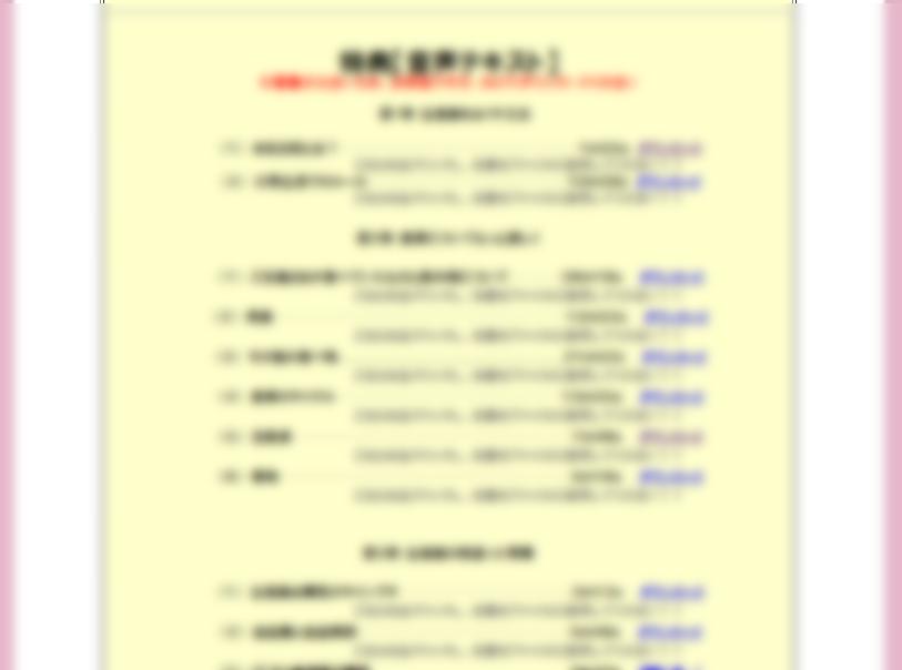 長谷川まりこさんの教材:音声データ/ダウンロードページ画面