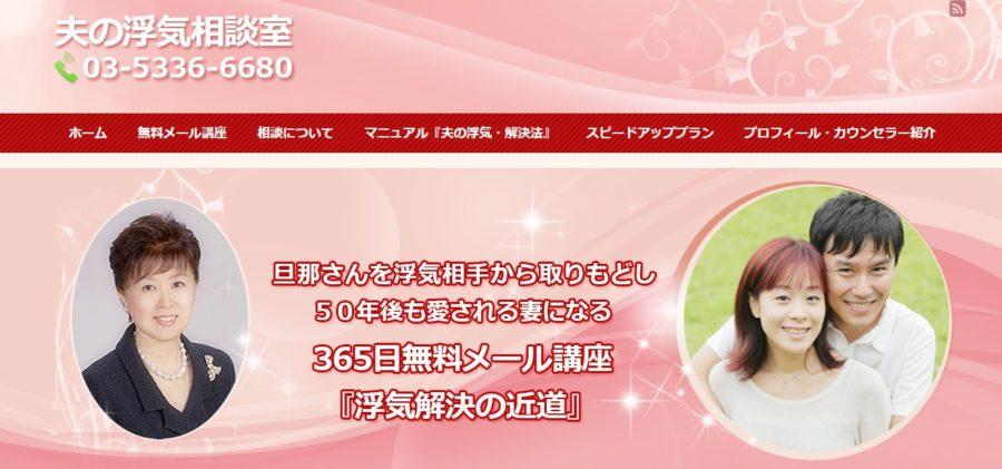 金田秀子さんの公式ブログ②夫の浮気相談室