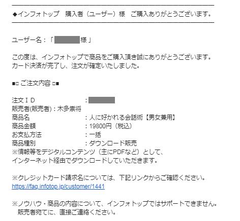 木多崇将さんの人に好かれる会話術 注文メール画像