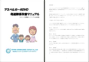 【須藤裕司】アスペルガーADHD発達障害改善マニュアル 購入レビュー 全まとめ