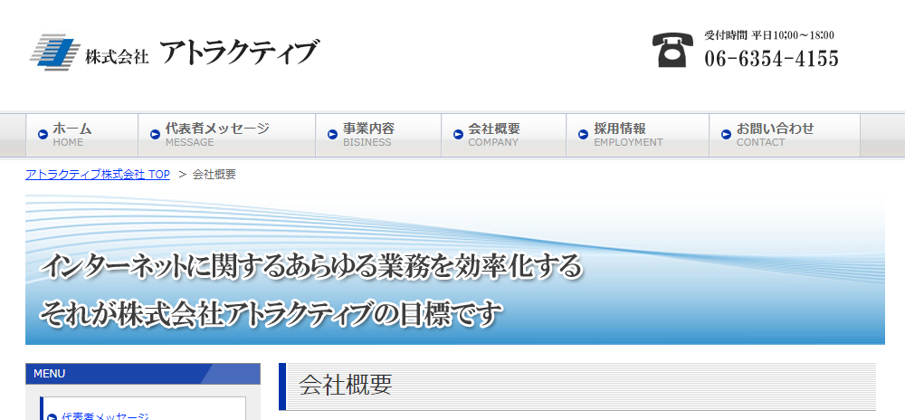木多崇将さんの人に好かれる会話術 会社ホームページ画像
